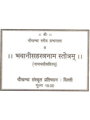 भवानीसहस्त्रनाम स्तोत्रम्: Bhavani Sahastranama Stotram