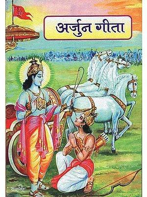 अर्जुन गीता - Arjun Gita (Nepali)