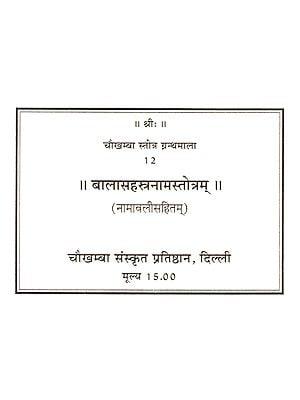 बालासहस्त्रनामस्तोत्रम्: Bala Sahastranama Stotram