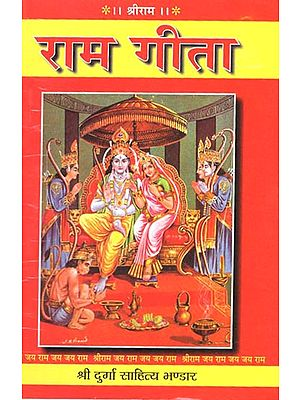 राम गीता - Ram Gita (Nepali)