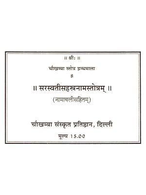 सरस्वतीसहस्त्रनामस्तोत्रम्: Saraswati Sahastranama Stotram