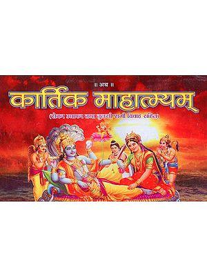 कार्तिक माहात्म्यम् - Kartik Mahatmya (Nepali)