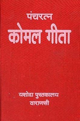पंचरत्न कोमल गीता - Pancharatna Komal Gita