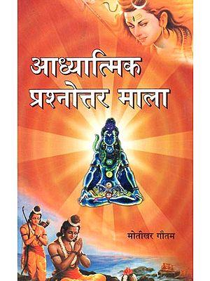 आध्यात्मिक प्रश्नोत्तर माला -  Aadhyatmik Prashnottar Mala