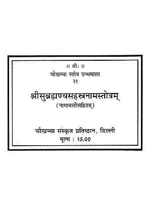 श्रीसुब्रह्मण्यसहस्त्रनामस्तोत्रम्: Sri Subrahmanya Sahastranama Stotram