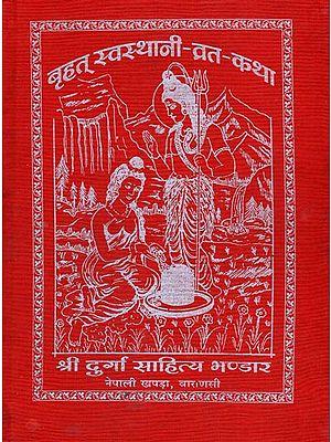 बृहत् स्वस्थानी व्रत कथा -  Brihat Swasthani Vrata Katha (Nepali)