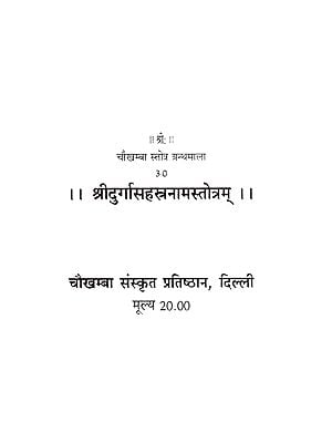 श्रीदुर्गासहस्त्रनामस्तोत्रम्: Sri Durga Sahastranama Stotram