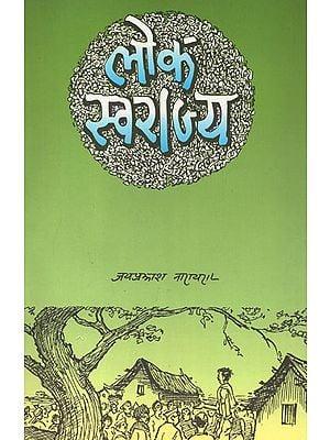 लोक स्वराज्य - Lok Swarajya