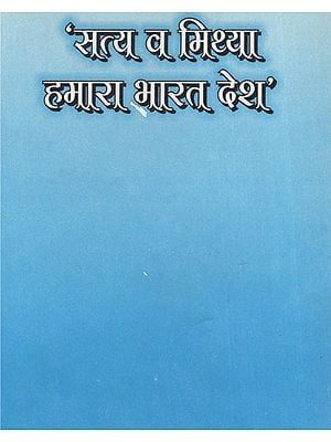 'सत्य व मिथ्या हमारा भारत देश' - India - A Truth and Fiction