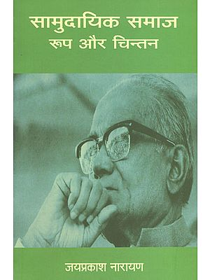सामुदायिक समाज रूप और चिंतन - Forms and Thoughts in a Communal Society
