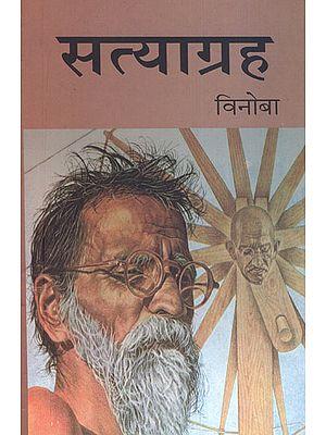 सत्याग्रह - Satyagraha