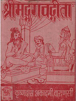 श्रीमद्भगवद्गीता - Shrimad Bhagavad Gita  (An Old and Rare Pocket Size Book )