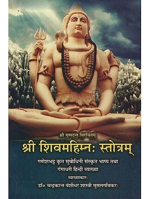 श्री शिवमहिम्न: स्तोत्रम् - Shri Shiv Mahimna Stotram
