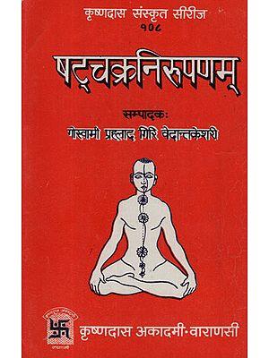 षट्चक्रनिरुपणम् - Shatchakra Nirupanam
