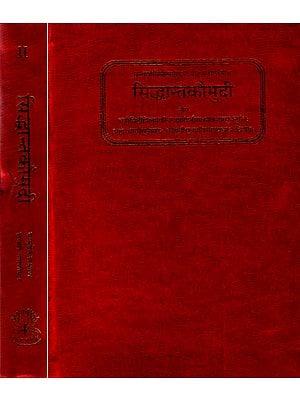 सिद्धान्तकौमुदी : Siddhant-Kaumudi (Set of 2 Volumes)