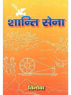 शान्ति सेना - Shanti Sena