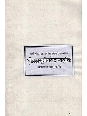 श्रीब्रह्मसूत्रीयवेदान्तवृत्ति: - Shri Brahma Sutriya Vedant Vritti