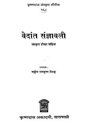 वेदांत संज्ञावली - Vedanta Sangyavali