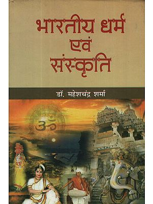 भारतीय धर्म एवं संस्कृति - Indian Religion and Culture