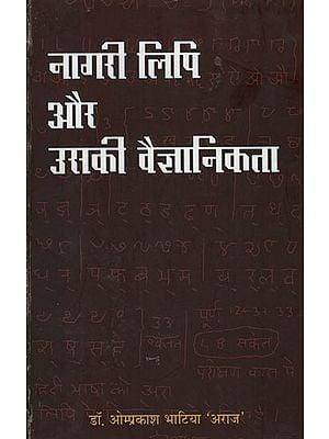 नागरी लिपि और  उसकी वैज्ञानिकता - Nagari Script and its Scientificness