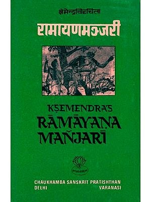 रामायणमञ्जरी - Ramayana Manjari of Kshemendra (An Old and Rare Book)