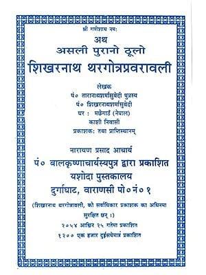 असली पुरानो ठूलो शिखरनाथ थरगोत्रप्रवरावली - Asli Purano Thoolo Shikharnath Thargotra Pravaravali (Nepali)