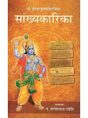 सांख्यकारिका: Samkhya Karika of the Great Sage Ishwar- Krishna