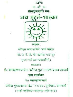 अथ मुहूर्त भास्कर - Ath Muhurta Bhaskar (Nepali)