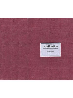 अथर्ववेदसंहिता - Atharva Veda Samhita with the Commentary of Sayana (Set of 4 Volumes)