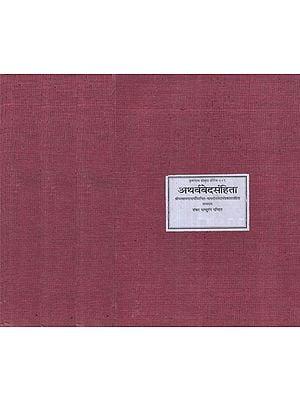 अथर्ववेदसंहिता - Atharva Veda Samhita with the Commentary of Sayana (Set of 4 Volumes)