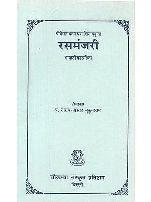 रसमंजरी: Rasamanjari (A Book on Rasas)