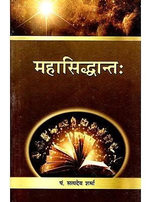 महासिद्धान्तः Mahasiddhanta