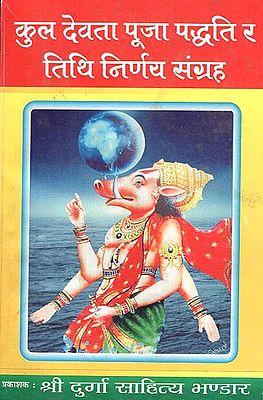 कुल देवता पूजा पद्धति र तिथि निर्णय संग्रह - Pooja Methods and Date Decisions of Various Gods (Nepali)