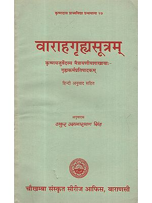 वाराहगृह्यसूत्रम् - Varaha Grhyasutra