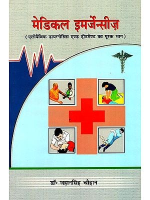 मेडिकल इमर्जेन्सीज़: Medical Emergencies (Allopathic Diagnosis and Treatment)