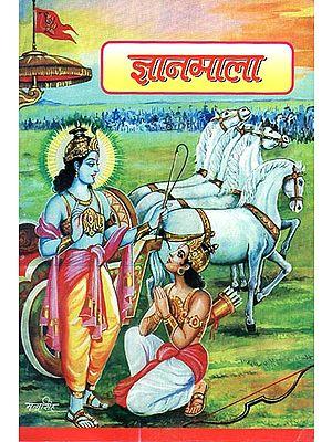 ज्ञानमाला - Jnana Mala (Nepali)
