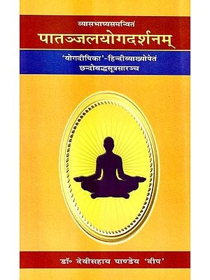 पातञ्जलयोगदर्शनम्: Yoga Darshanam of Maharshi Patanjali