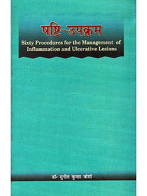 पष्टि-उपक्रम: Sixty Procedures for the Management of Inflammation and Ulcerative Lesion