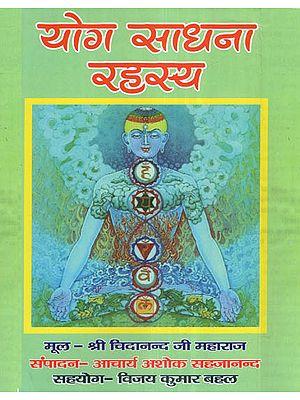 योग साधना रहस्य - A Secret of Yoga Sadhana