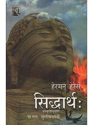 सिद्धार्थ : Sanskrit Translation of Siddhartha- An Indian Tale by Hermann Hesse