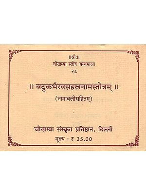 बटुकभैरवसहस्त्रनामस्तोत्रम्: Batuk Bhairav Sahastranama Stotram