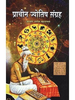प्राचीन ज्योतिष संग्रह - Ancient Astrology Collection