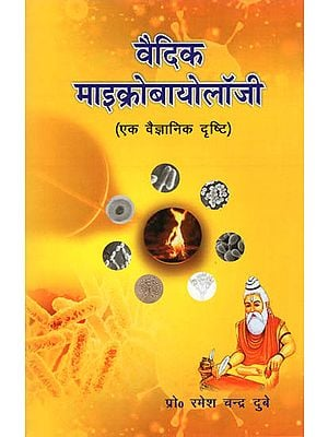 वैदिक माइक्रोबायोलॉजी- एक वैज्ञानिक दृष्टि : Vedic Microbiology (A Scientific Vision)