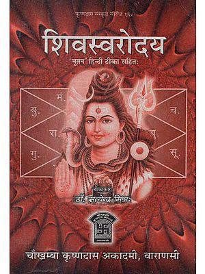 शिवस्वरोदय - Shiva Swarodaya