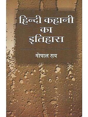 हिंदी कहानी का इतिहास - History of Hindi Story (1900-1950)