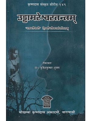 उडडामरेश्वरतन्त्रम् - Uddamareshvara Tantram