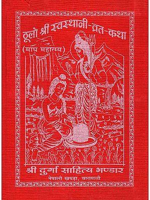 ठूलो श्री स्वस्थानी व्रत कथा - Thoolo Shree Swasthani Vrata Katha (Nepali)