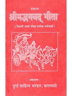 श्रीमदभगवद् गीता - Srimad Bhagavad Gita (Nepali)