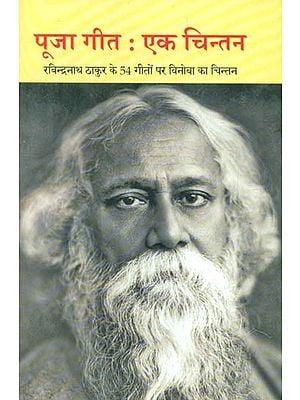 पूजा गीत: एक चिन्तन रवीन्द्रनाथ ठाकुर के 54 गीतों पर विनोबा का चिन्तन- (Vinoba's Thought on 54 Songs of Rabindranath Thakur)