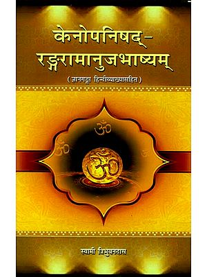 केनोपनिषद्- रङ्गरामानुजभाष्यम्: Kenopanishad-Ranga Ramanuja Bhashyam